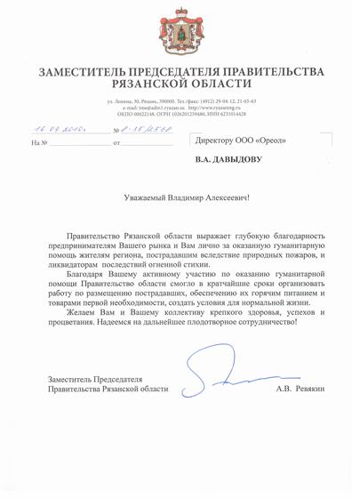 Благодарственное письмо от правительства Рязанской области