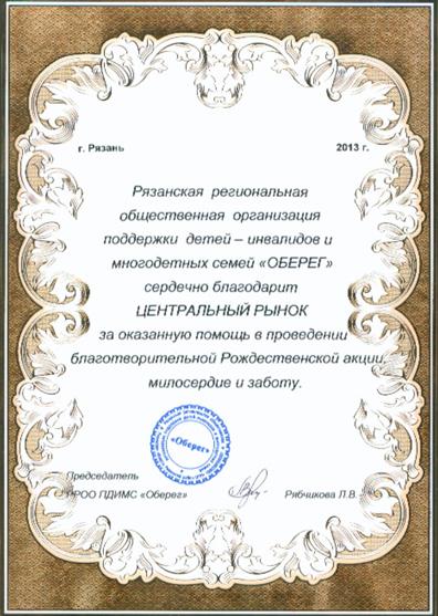 Благодарственное письмо от Рязанксой региональной общественной организации Оберег